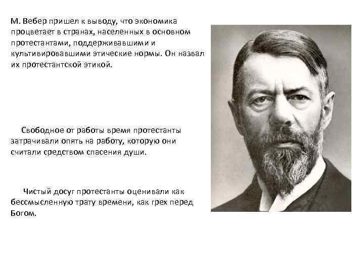 М. Вебер пришел к выводу, что экономика процветает в странах, населенных в основном протестантами,