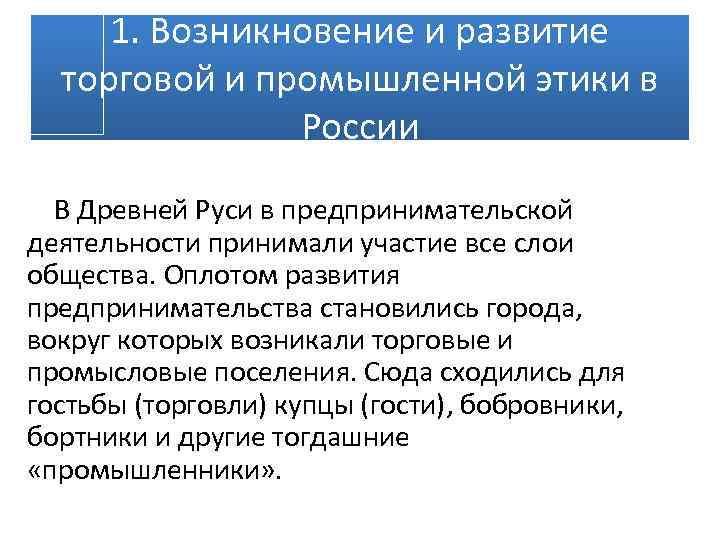 1. Возникновение и развитие торговой и промышленной этики в России В Древней Руси в