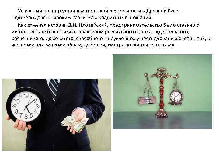 Успешный рост предпринимательской деятельности в Древней Руси подтверждался широким развитием кредитных отношений. Как отмечал