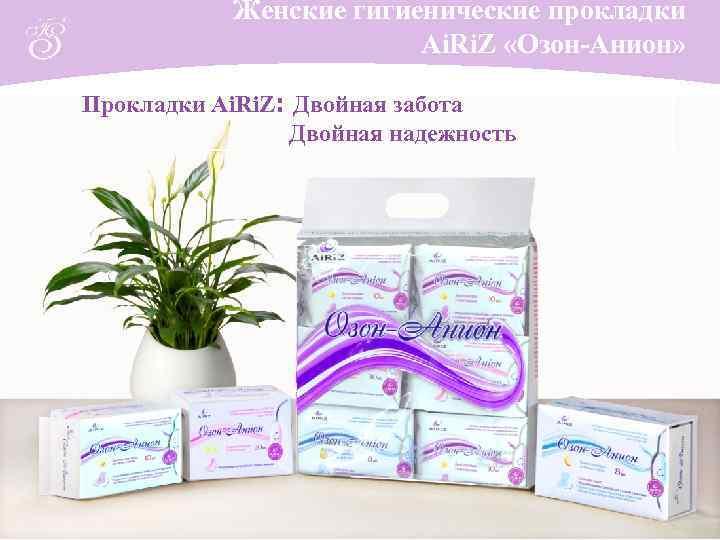 Женские гигиенические прокладки Ai. Ri. Z «Озон-Анион» Прокладки Ai. Ri. Z: Двойная забота Двойная