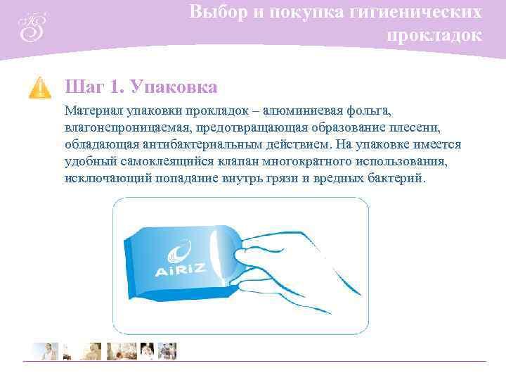 Выбор и покупка гигиенических прокладок Шаг 1. Упаковка Материал упаковки прокладок – алюминиевая фольга,
