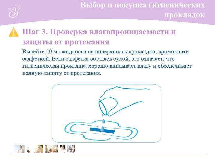 Выбор и покупка гигиенических прокладок Шаг 3. Проверка влагопроницаемости и защиты от протекания Вылейте