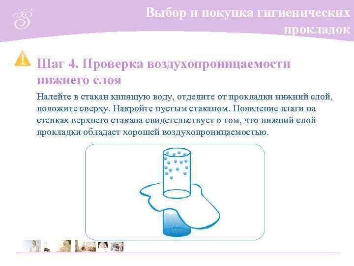 Выбор и покупка гигиенических прокладок Шаг 4. Проверка воздухопроницаемости нижнего слоя Налейте в стакан