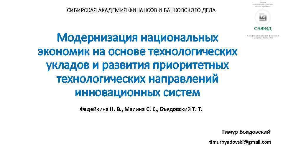 СИБИРСКАЯ АКАДЕМИЯ ФИНАНСОВ И БАНКОВСКОГО ДЕЛА Модернизация национальных экономик на основе технологических укладов и