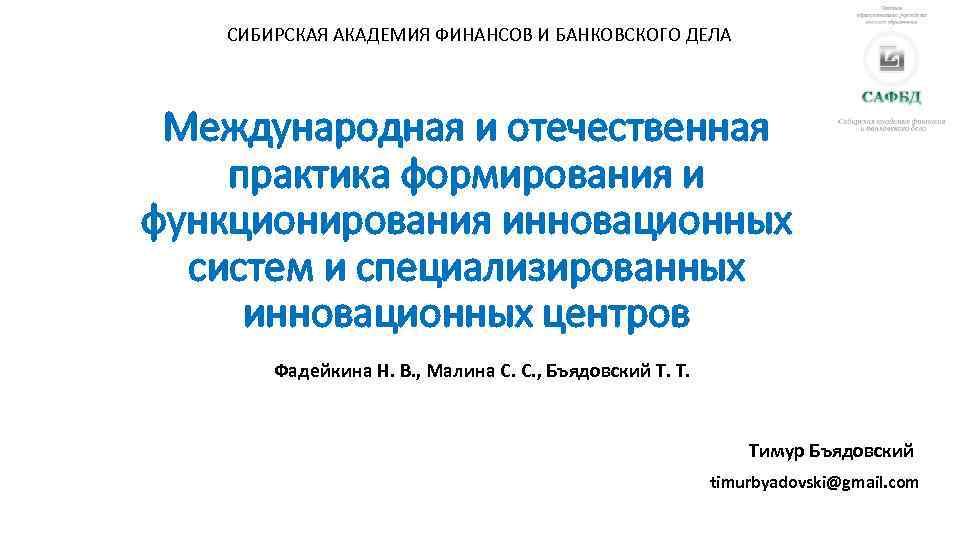 СИБИРСКАЯ АКАДЕМИЯ ФИНАНСОВ И БАНКОВСКОГО ДЕЛА Международная и отечественная практика формирования и функционирования инновационных