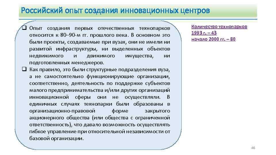 Российский опыт создания инновационных центров q Опыт создания первых отечественных технопарков относится к 80–