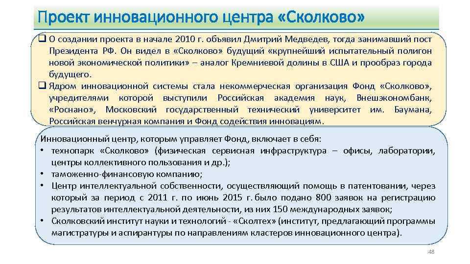 Проект инновационного центра «Сколково» q О создании проекта в начале 2010 г. объявил Дмитрий