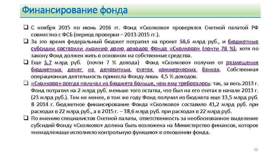 Финансирование фонда q С ноября 2015 по июнь 2016 гг. Фонд «Сколково» проверялся Счетной