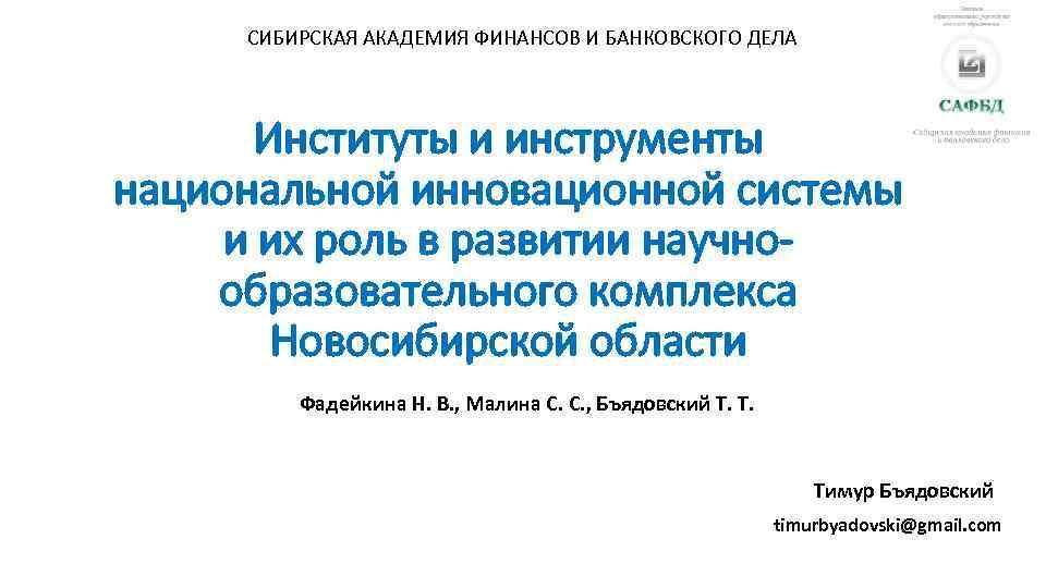 СИБИРСКАЯ АКАДЕМИЯ ФИНАНСОВ И БАНКОВСКОГО ДЕЛА Институты и инструменты национальной инновационной системы и их