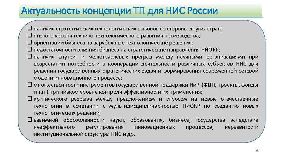 Актуальность концепции ТП для НИС России q наличия стратегических технологических вызовов со стороны других
