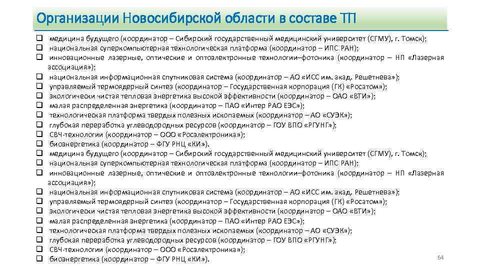 Организации Новосибирской области в составе ТП q медицина будущего (координатор – Сибирский государственный медицинский