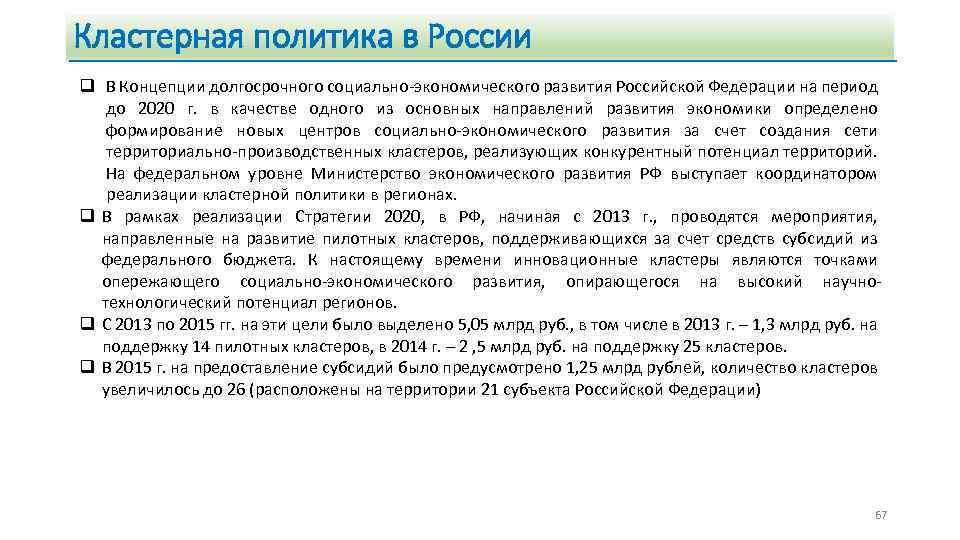 Кластерная политика в России q В Концепции долгосрочного социально-экономического развития Российской Федерации на период