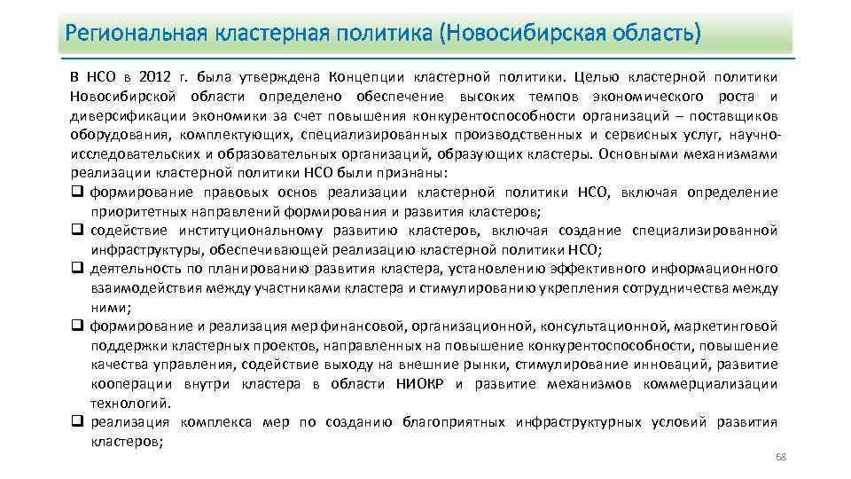 Региональная кластерная политика (Новосибирская область) В НСО в 2012 г. была утверждена Концепции кластерной