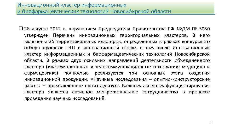 Инновационный кластер информационных и биофармацевтических технологий Новосибирской области q 28 августа 2012 г. поручением