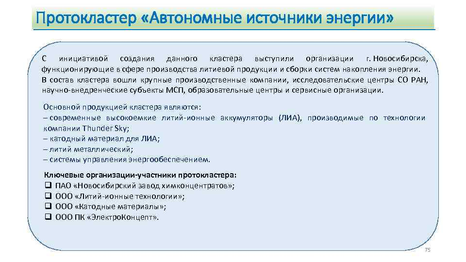 Протокластер «Автономные источники энергии» С инициативой создания данного кластера выступили организации г. Новосибирска, функционирующие