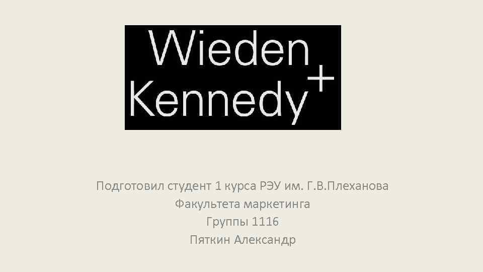Подготовил студент 1 курса РЭУ им. Г. В. Плеханова Факультета маркетинга Группы 1116 Пяткин