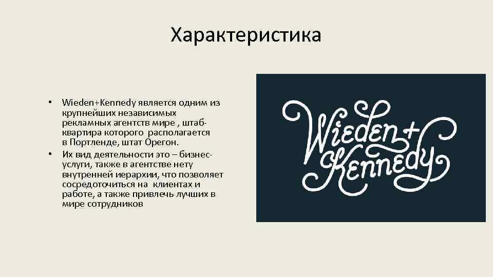 Характеристика • Wieden+Kennedy является одним из крупнейших независимых рекламных агентств мире , штаб- квартира