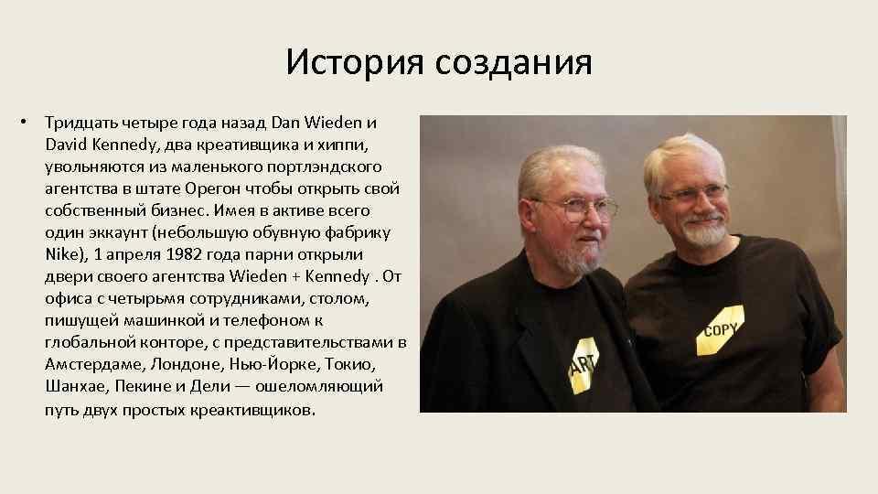 История создания • Тридцать четыре года назад Dan Wieden и David Kennedy, два креативщика