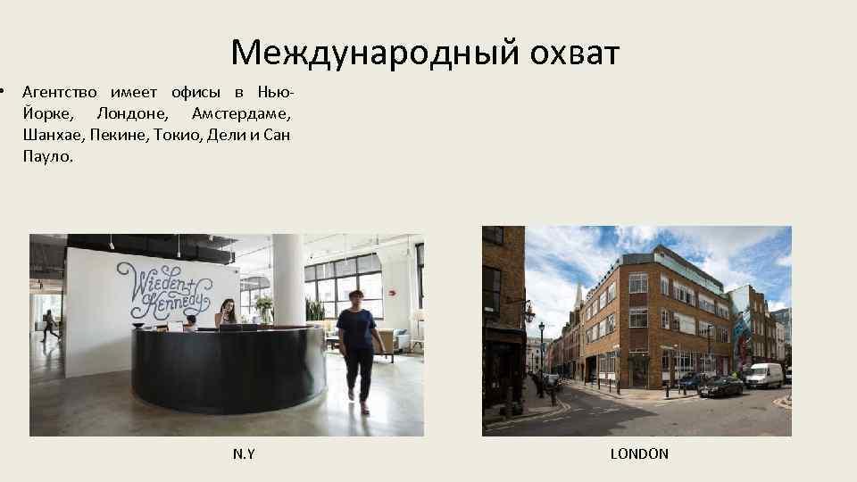 Международный охват • Агентство имеет офисы в Нью. Йорке, Лондоне, Амстердаме, Шанхае, Пекине, Токио,