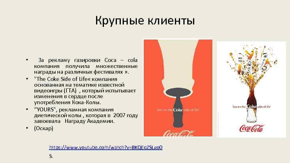 Крупные клиенты • За рекламу газировки Coca – cola компания получила множественные награды на