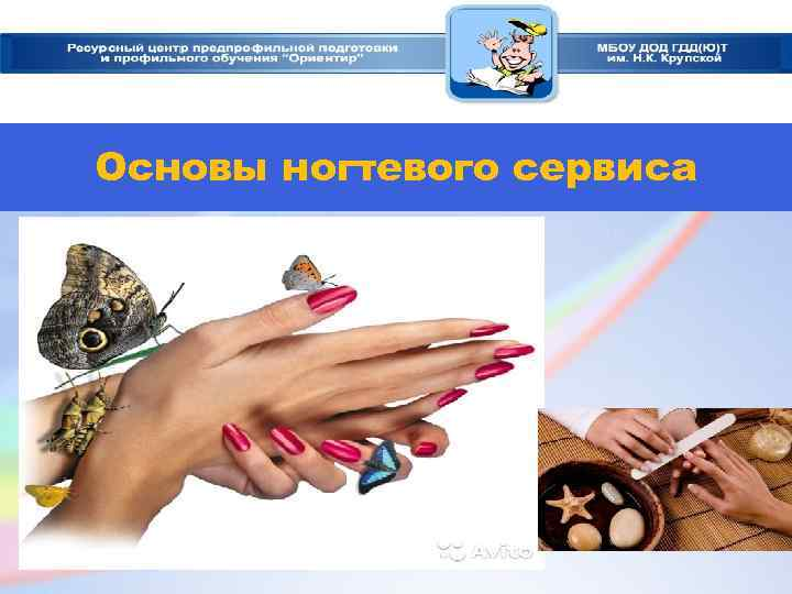 Основы ногтевого сервиса