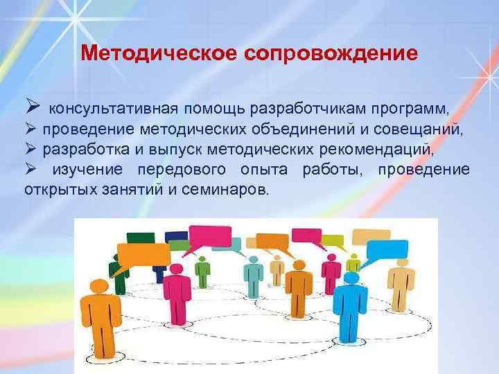 Методическое сопровождение Ø консультативная помощь разработчикам программ, Ø проведение методических объединений и совещаний, Ø