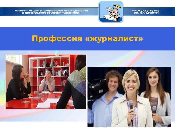 Профессия «журналист»