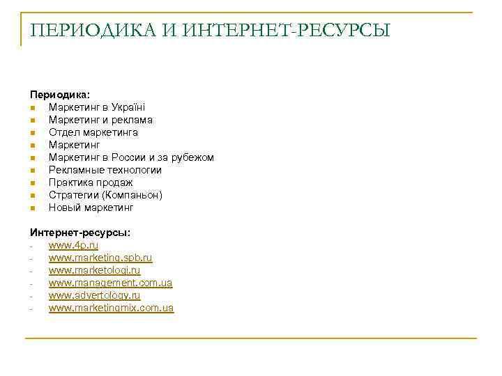 Список литературы интернет реклама реклама на страницах браузера