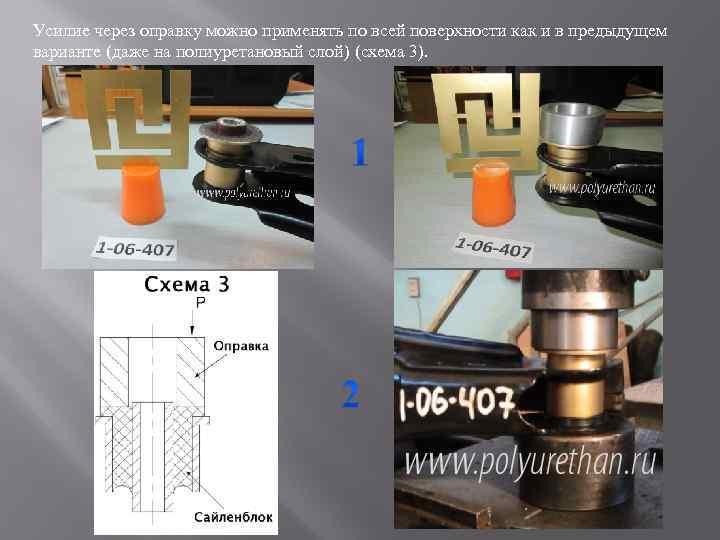 Усилие через оправку можно применять по всей поверхности как и в предыдущем варианте (даже