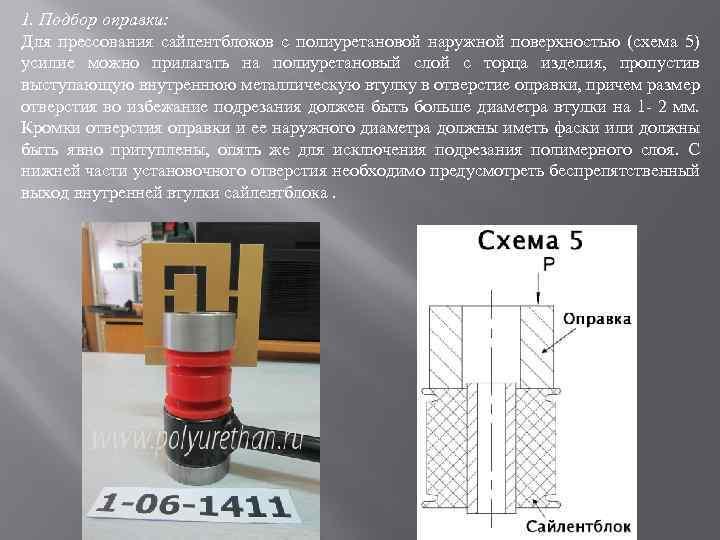 1. Подбор оправки: Для прессования сайлентблоков с полиуретановой наружной поверхностью (схема 5) усилие можно