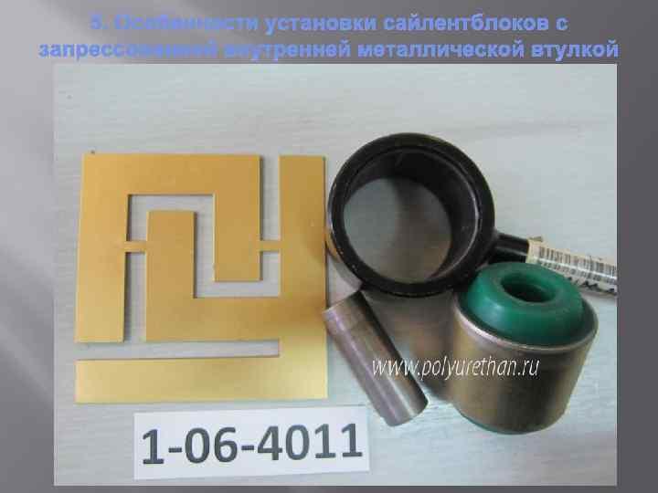 5. Особенности установки сайлентблоков с запрессованной внутренней металлической втулкой