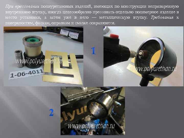 При прессовании полиуретановых изделий, имеющих по конструкции неприваренную внутреннюю втулку, иногда целесообразно прессовать отдельно