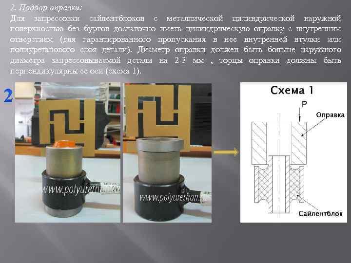 2. Подбор оправки: Для запрессовки сайлентблоков с металлической цилиндрической наружной поверхностью без буртов достаточно