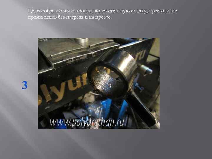 Целесообразно использовать консистентную смазку, прессование производить без нагрева и на прессе.