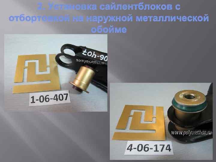 2. Установка сайлентблоков с отбортовкой на наружной металлической обойме