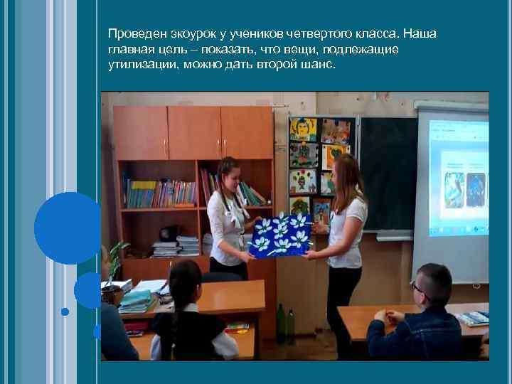 Проведен экоурок у учеников четвертого класса. Наша главная цель – показать, что вещи, подлежащие