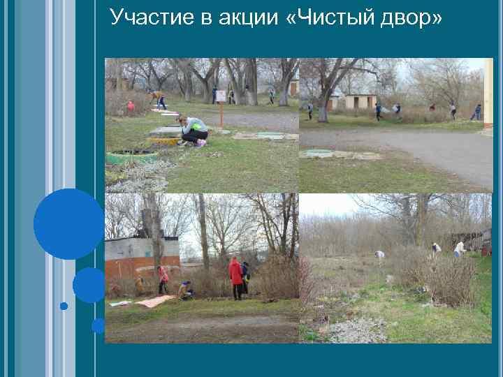 Участие в акции «Чистый двор»