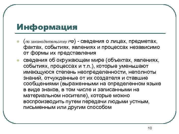 Информация l l (по законодательству РФ) - сведения о лицах, предметах, фактах, событиях, явлениях
