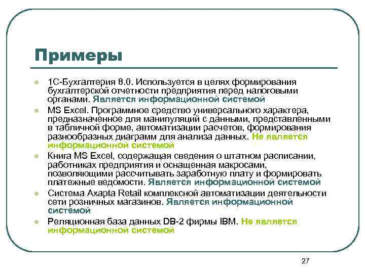 Примеры l l l 1 С-Бухгалтерия 8. 0. Используется в целях формирования бухгалтерской отчетности