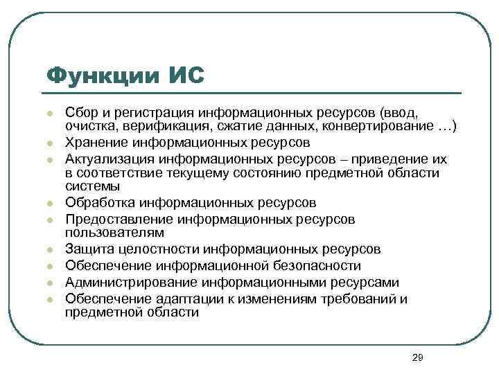 Функции ИС l l l l l Сбор и регистрация информационных ресурсов (ввод, очистка,