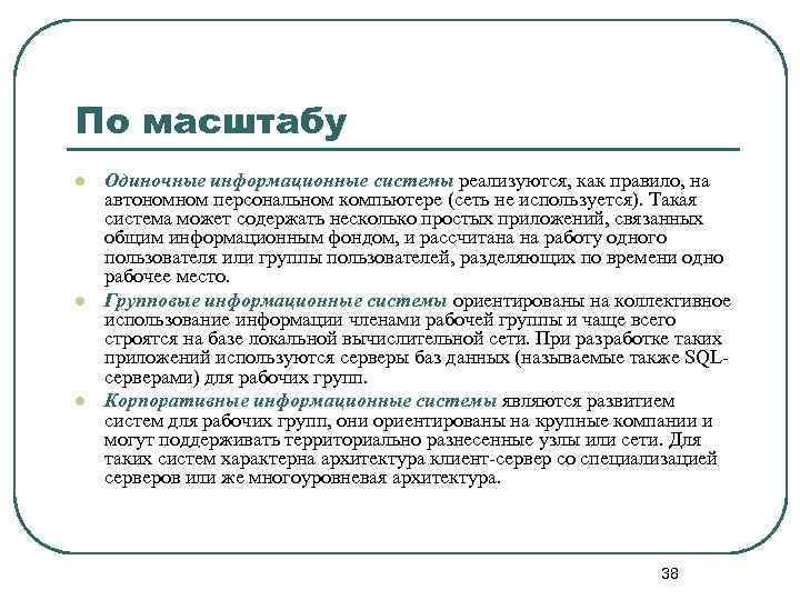 По масштабу l l l Одиночные информационные системы реализуются, как правило, на автономном персональном