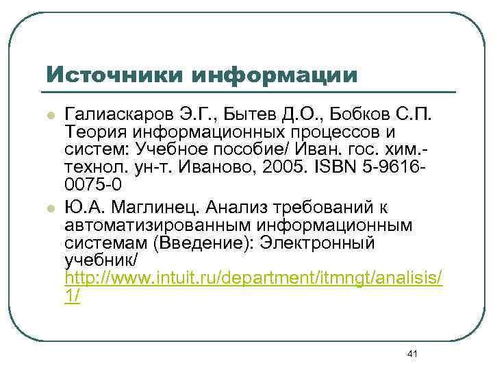 Источники информации l l Галиаскаров Э. Г. , Бытев Д. О. , Бобков С.