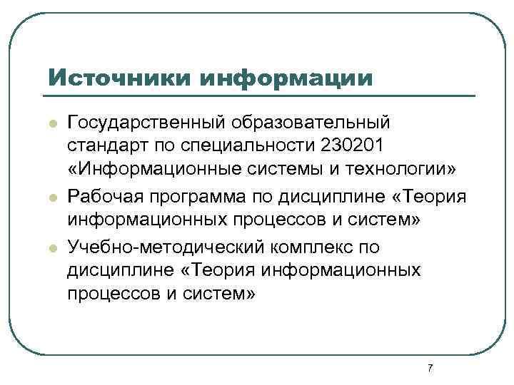 Источники информации l l l Государственный образовательный стандарт по специальности 230201 «Информационные системы и