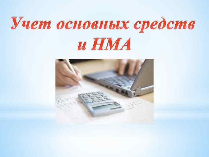Учет основных средств и НМА