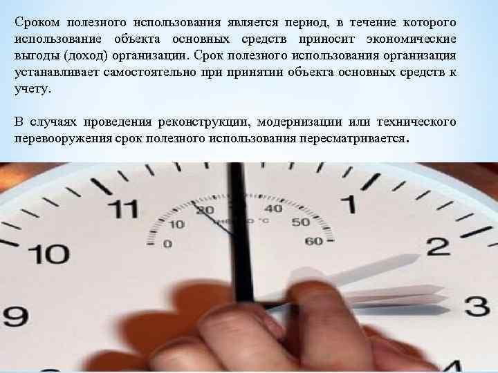 Сроком полезного использования является период, в течение которого использование объекта основных средств приносит экономические