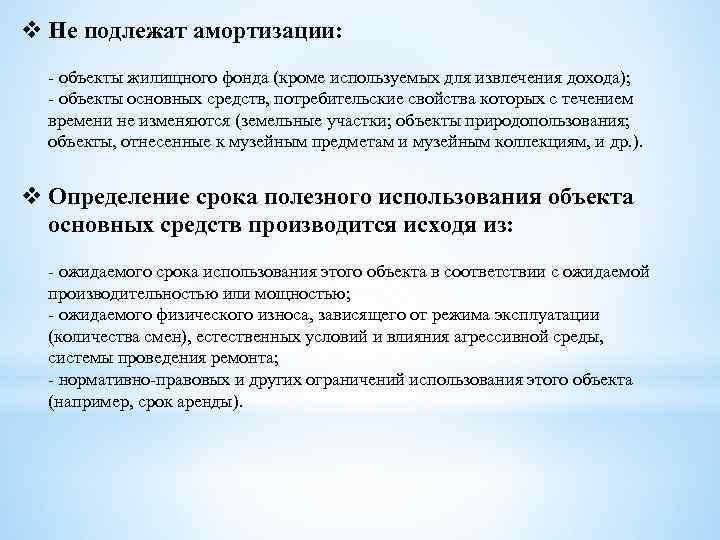 v Не подлежат амортизации: - объекты жилищного фонда (кроме используемых для извлечения дохода); -