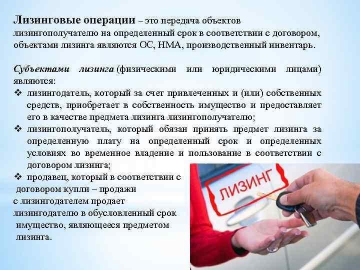 Лизинговые операции – это передача объектов лизингополучателю на определенный срок в соответствии с договором,