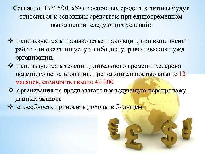 Согласно ПБУ 6/01 «Учет основных средств » активы будут относиться к основным средствам при