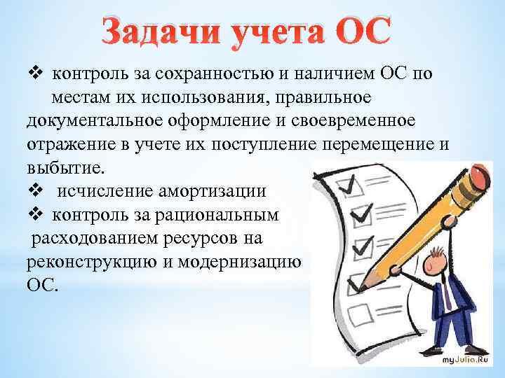 Задачи учета ОС v контроль за сохранностью и наличием ОС по местам их использования,