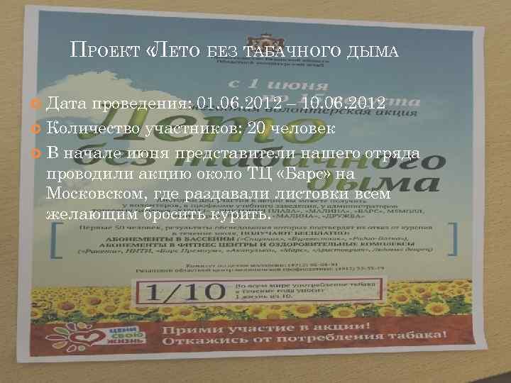 ПРОЕКТ « ЕТО БЕЗ ТАБАЧНОГО ДЫМА Л Дата проведения: 01. 06. 2012 – 10.